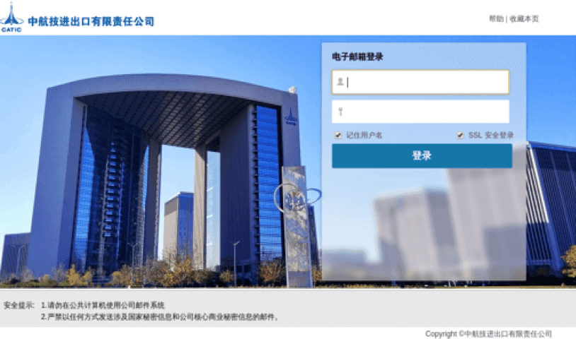 Phishing site targeting the China National Aero-Technology Import & Export Corporation (CATIC)