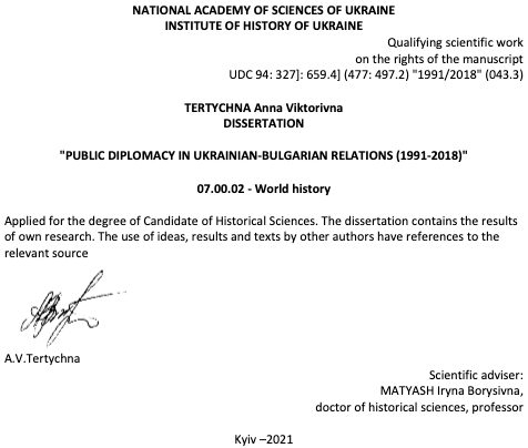 Dissertation 8.02.21.docx (Translated from Ukrainian, Page 1/282)
