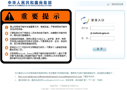 Phishing site targeting the Ministry of Commerce of the People's Republic of China (MOFCOM)