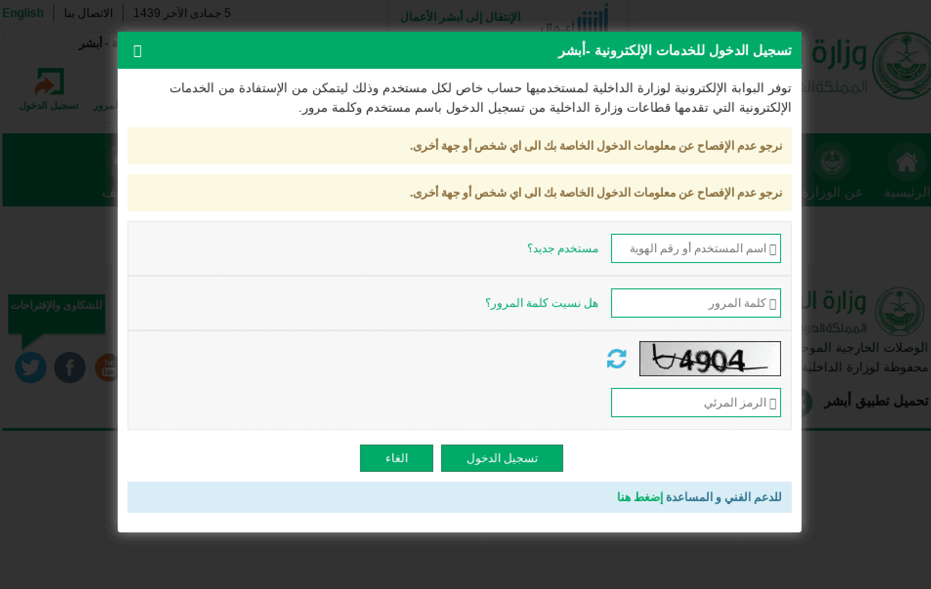 Faux account login page for MOI e-Services Absher portal