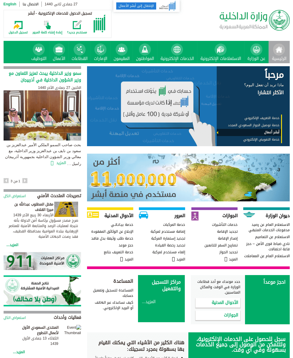 Faux Ministry of Interior of the Kingdom of Saudi Arabia home page