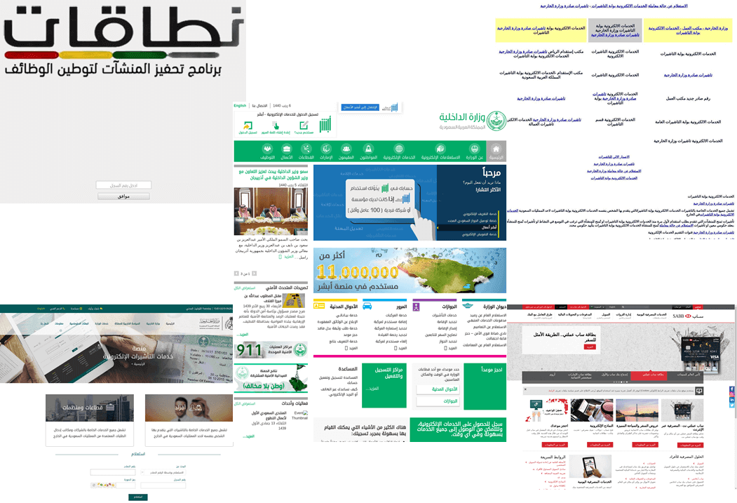 "Bad Tidings"" Phishing Campaign Impersonates Saudi Government"
