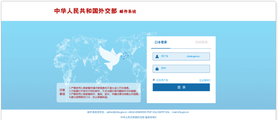 Phishing site targeting Ministry of Foreign Affairs